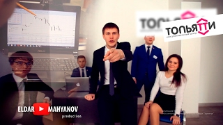 Консалтинг Тольятти. Корпоративный клип.