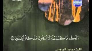 سورة البقرة كاملة الشيخ محمد المحيسني surah Albaqarah