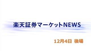 楽天証券マーケットNEWS12月4日【大引け】