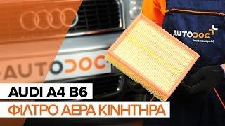 Αντικατάσταση Φίλτρο αέρα AUDI A4: εγχειριδιο χρησης