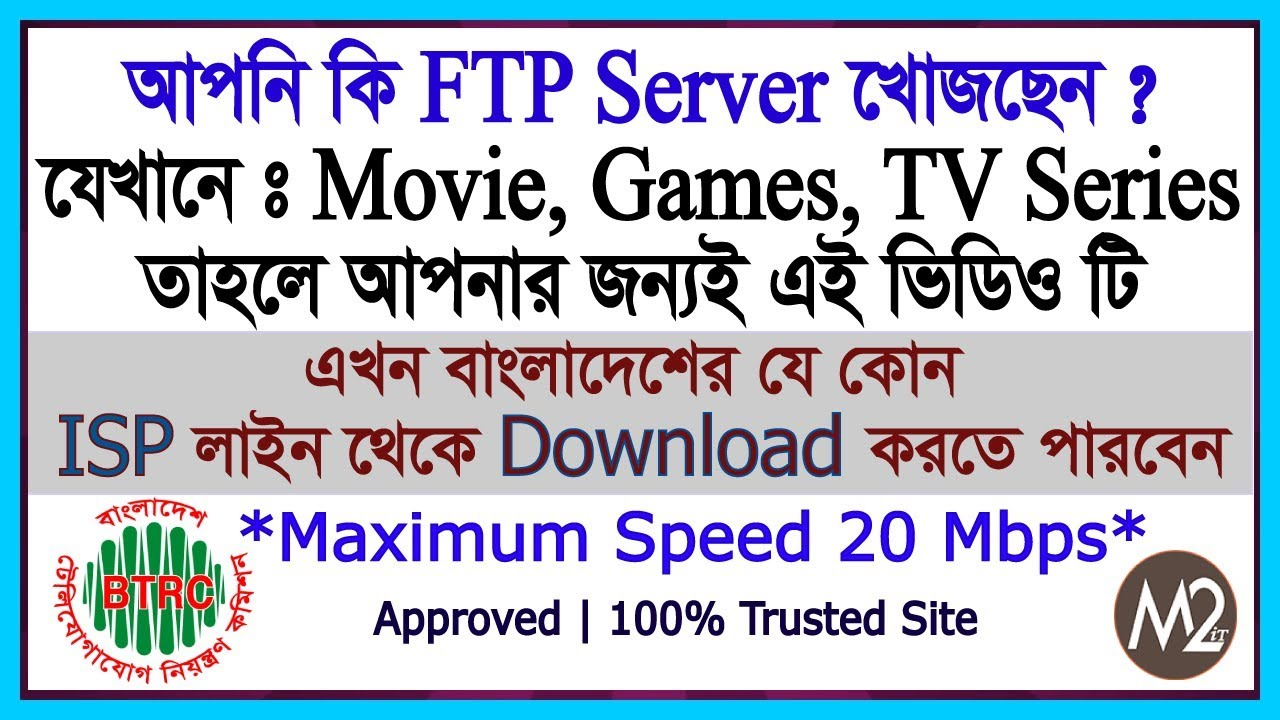 Trusted Broadband Server | BTRC Approved Sites | 2018-2019 | Max 20 Mbps  Download speed | Msquare it