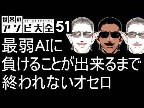 【 世界のアソビ大全51】最弱AIに負けることが出来るまで終われないオセロ【 にじさんじ / グウェル・オス・ガール】