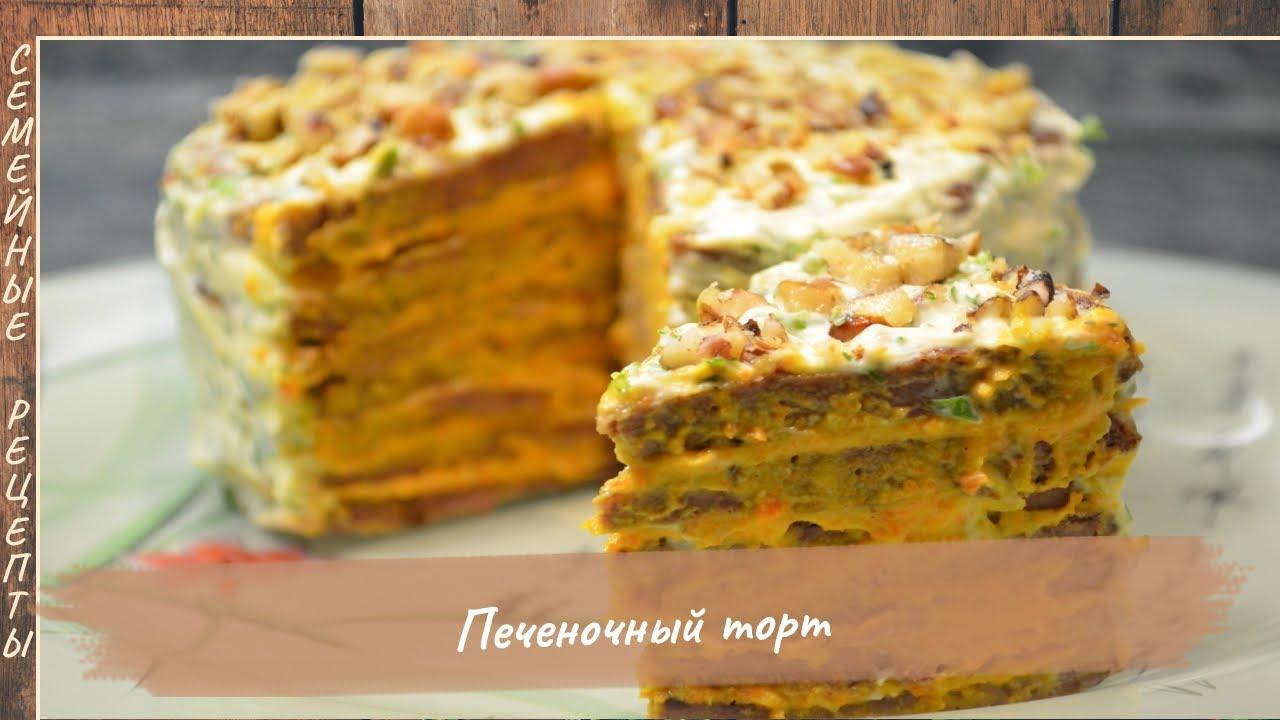 самый вкусный печёночный торт рецепт с фото пошагово