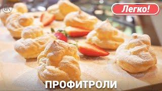 Заварные Профитроли с кремом Рецепт | Profiterole Recipe | Татьяна Глаголева