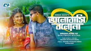 Valobashi Bolona | ভালোবাসি বলোনা | Neru | Shamim Sarkar | Sarika Sabah | Bangla New Drama Song 2020