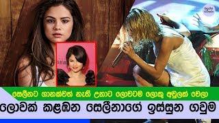 සෙලීනාගේ ඉස්සුන ගවුම ලොවම කළඹයි - Selena Gomez's Slip Dress
