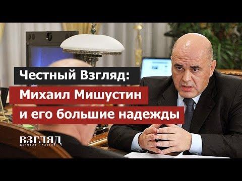 Амбиции Мишустина. Пятый премьер Путина уже получил власть