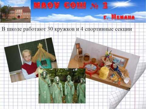 Визитка школы 2016 МАОУ СОШ №2 г.Немана