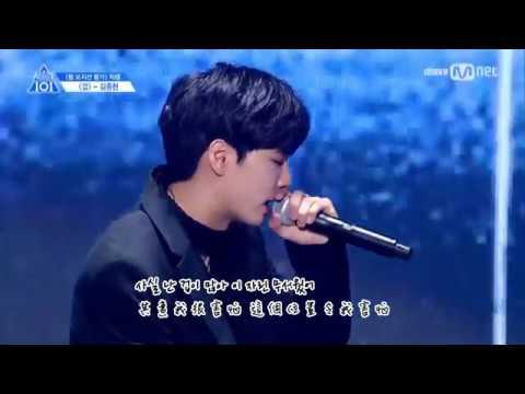 【韓中】Produce 101 Season 2 怯(겁)Fear(賴冠霖, 金鐘炫, 張文福, 金泰旼)