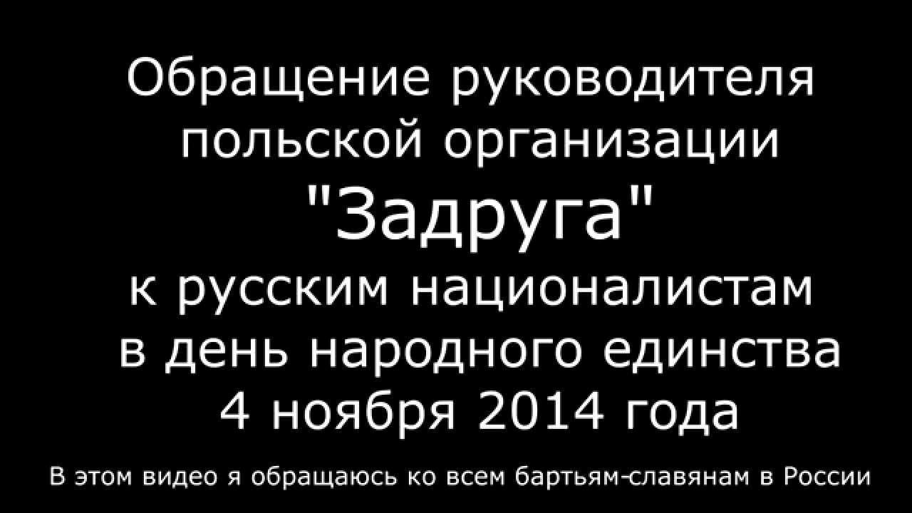 Белорусы и поляки - славяне, а русские - нет - Новости