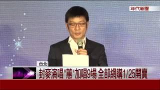江蕙巡演25場總票房9億!  宏碁網路售票