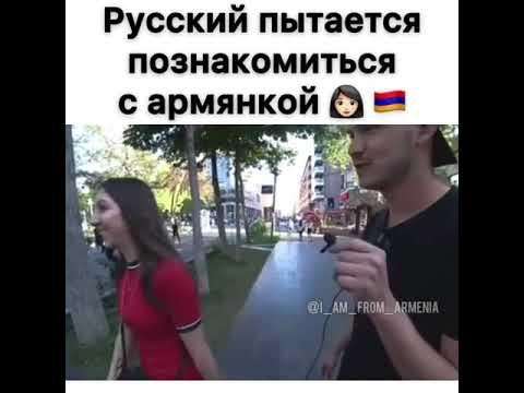 Русский пытается познакомиться с армянкой в Ереване | Как правильно знакомиться с армянкой? #армянка