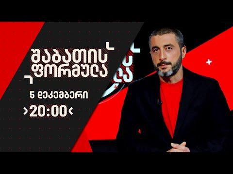 Shabatis formula - December 5, 2020