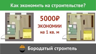 Как недорого построить дом? Почему СИП дешевле?(Друзья! В этом видео мы сравнили стоимость строительства дома в СИП технологии с классической кирпичной..., 2016-08-21T17:26:27.000Z)