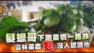 髮蠟哥下跪菜價一路跌 雲林菜農怒:沒人認識他 | 台灣蘋果日報
