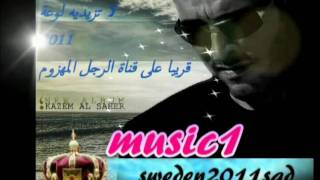 كاظم الساهر 2011 Kazem El Saher