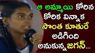 Girl Student requesting Jagan to supply sanitary pads for girls    Super CM Jagan    Nijam Media