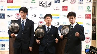 「K-1 WORLD GP」11.23(木・祝)さいたま 椿原龍矢、兼田将暉、近藤魁成 一夜明け会見 thumbnail
