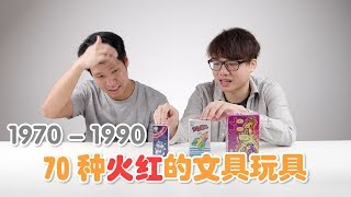 【70 种】1970-1990 火红的玩具/文具