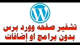 ووردبرس: تشفير صفحه ووردبرس مع كامل المحتوى بدون اي برامج او إضافات