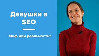 Девушки в SEO, работа в интернете | GorodRabot.ru