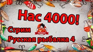 Русская рыбалка 4. Праздничный стрим. Нас 4000!!!