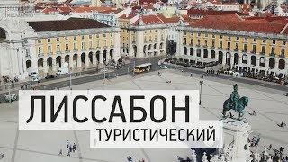 Лиссабон достопримечательности. Туристические места столицы Португалии. Гид по центру Лиссабона.