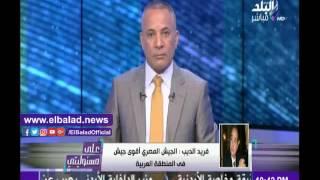 فريد الديب ينفعل على الهواء ويطالب بقطع العلاقات مع قطر ..فيديو