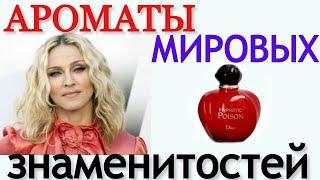 Любимые духи звезд 6 женских ароматов мировых знаменитостей Я знаю