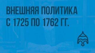Внешняя политика с 1725 по 1762 гг. Видеоурок по истории России 7 класс
