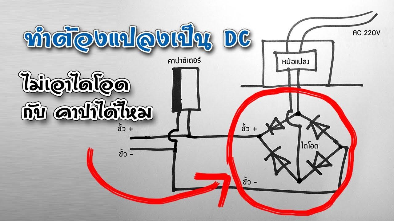 D.I.Y ต่อหม้อแปลง ทำเองง่ายๆ จากไฟบ้าน 220v. เป็น DC 6v,9v,12v,15v,24v ฯลฯ
