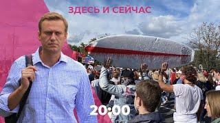 Как вывозили вещдоки со следами «Новичка» из номера Навального. Европейские санкции против Лукашенко