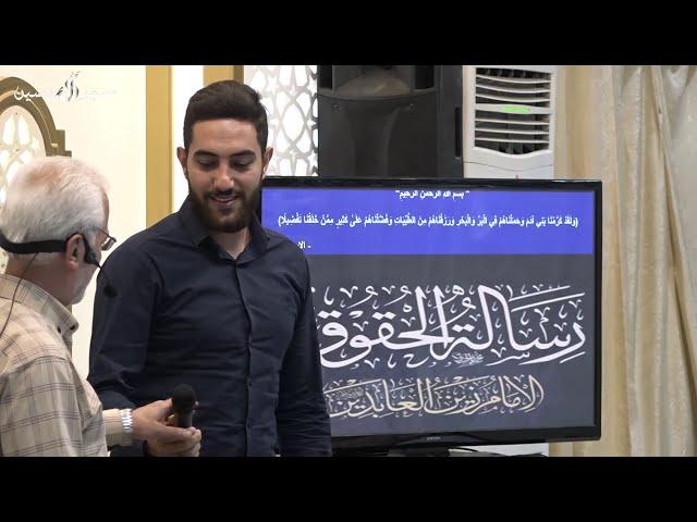 مناقشة رسالة الحقوق للامام زين العابدين (ع)