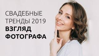 СВАДЕБНЫЕ ТРЕНДЫ 2019 / ВЗГЛЯД ФОТОГРАФА