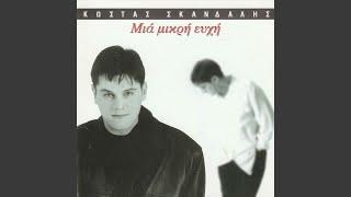 Methismeni Mou Psichi - My Drunk Soul