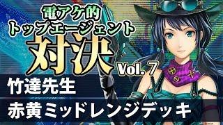 『COJ』電アケ的トップエージェント対決Vol.7:竹達先生/赤黄ミッドレンジデッキ