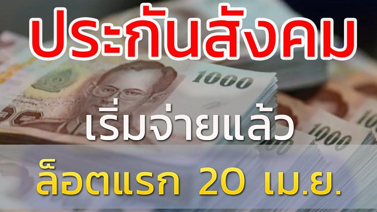สำนักงาน ประกันสังคม เริ่มจ่ายเงินเยียวยา ชดเชย ผู้ว่างงาน มาตรา 33 ลอตแรกแล้ว