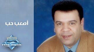 Khaled Agag - As3ab Hob | خالد عجاج - أصعب حب
