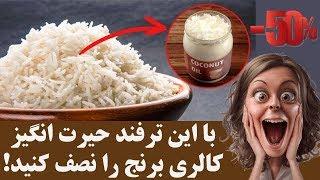 با این ترفند حیرت انگیز کالری برنج را نصف کنید