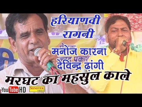 मरघट का महसुल  काले    Marghat Ka Mahsul Kale    Devender Dangi, Manoj Karna    Haryanvi Ragni