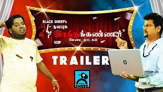 Trailer of Navayuga Rathakanneer | Black Sheep