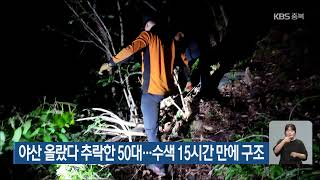 [LIVE] KBS 충북 뉴스9 라이브 ㅣ  2021년 7월 25일 (일)  KBS청주 9시 뉴스