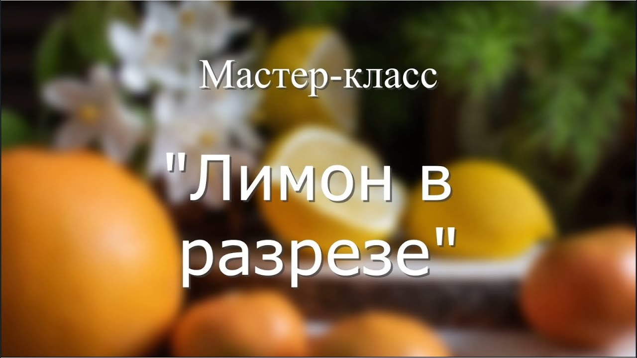 "Мастер-класс ""Лимон в разрезе"""