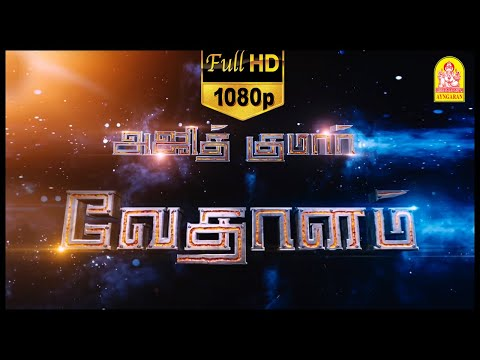 Vedhalam Title Sequence - Scene | Ajith, Sruthi Haasan | Anirudh Ravichander