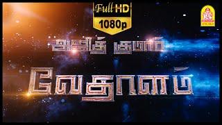 Vedhalam Title Sequence - Scene | Ajith, Sruthi Haasan | Anirudh Ravichander