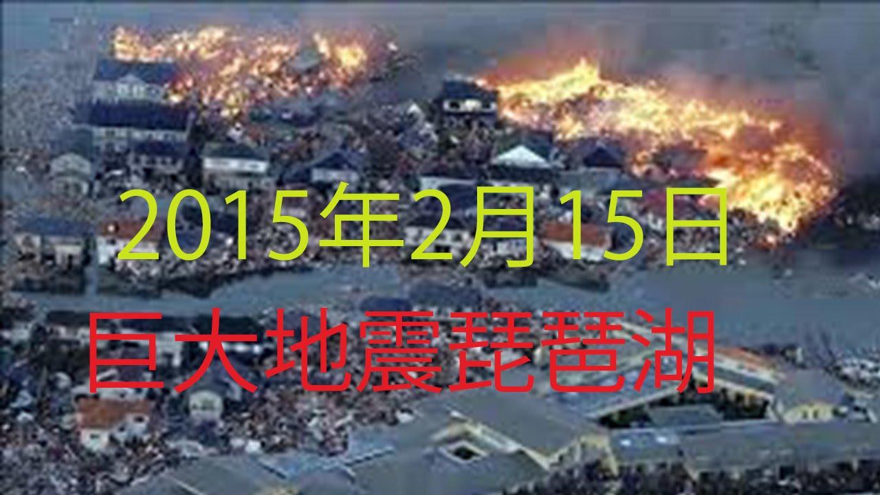 巨大地震が2015年2月15日~3月に...