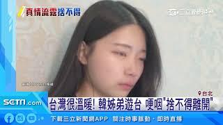 台灣很溫暖!韓國姊弟遊台哽咽「捨不得離開」|三立新聞台