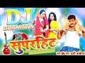 Pramod Premi ka Gana 2020 New Bhojpuri Dj Remix Song 2020 - Superhit Bhojpuri - Dj Remix 2020 dj mix