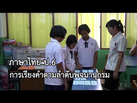 ภาษาไทย ป.6 การเรียงคำตามลำดับพจนานุกรม ครูศรีอัมพร ประทุมนันท์