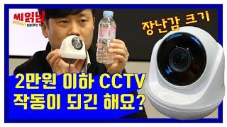 [Eng Sub] Full HD CCTV 적외선 카메라…